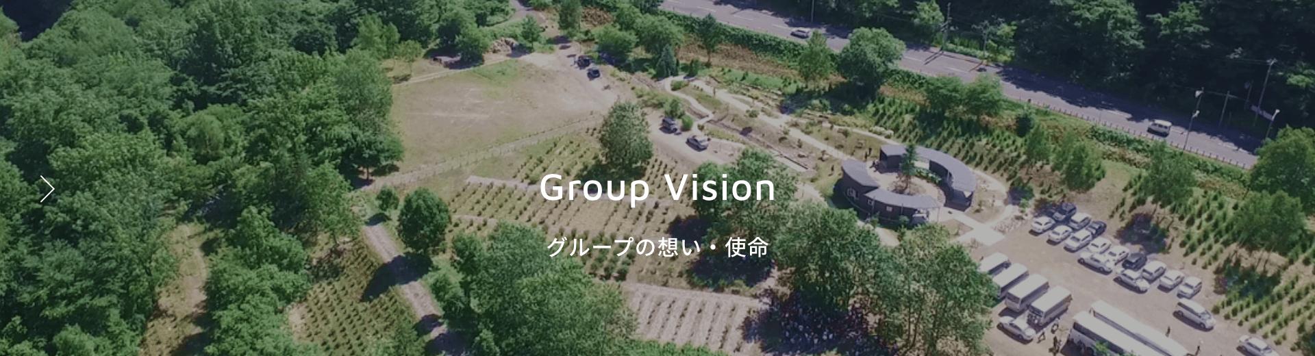 グループの想い・使命